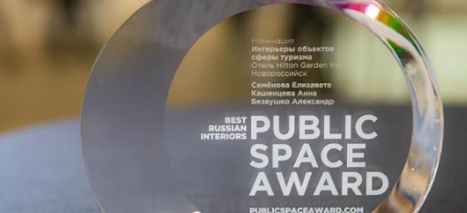 Приглашение на церемонию награждения лауреатов премии BEST PUBLIC SPACE Professional Design Award!